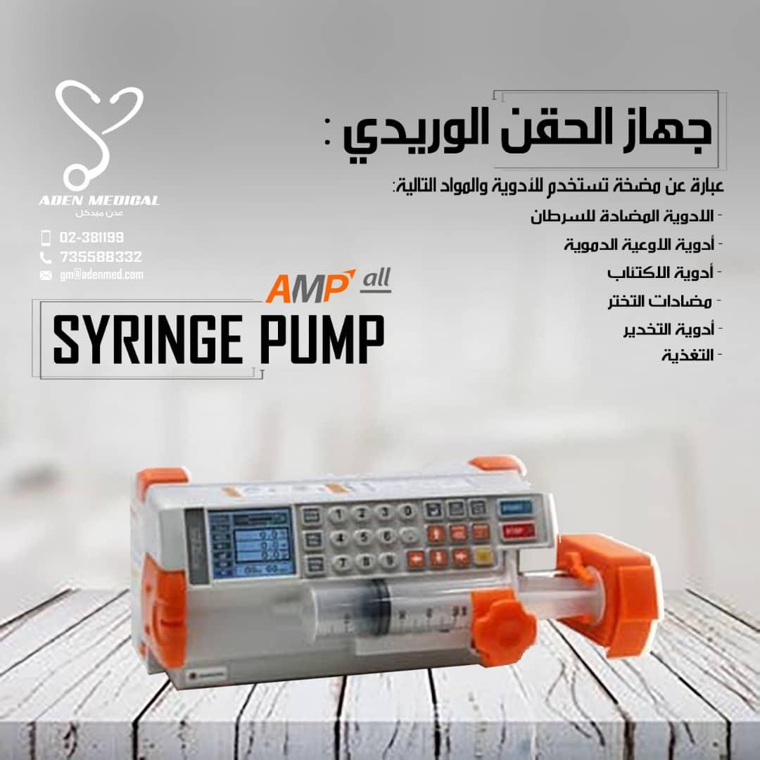جهاز الحقن الوريدي SYRINGE PUMP (AMP all)