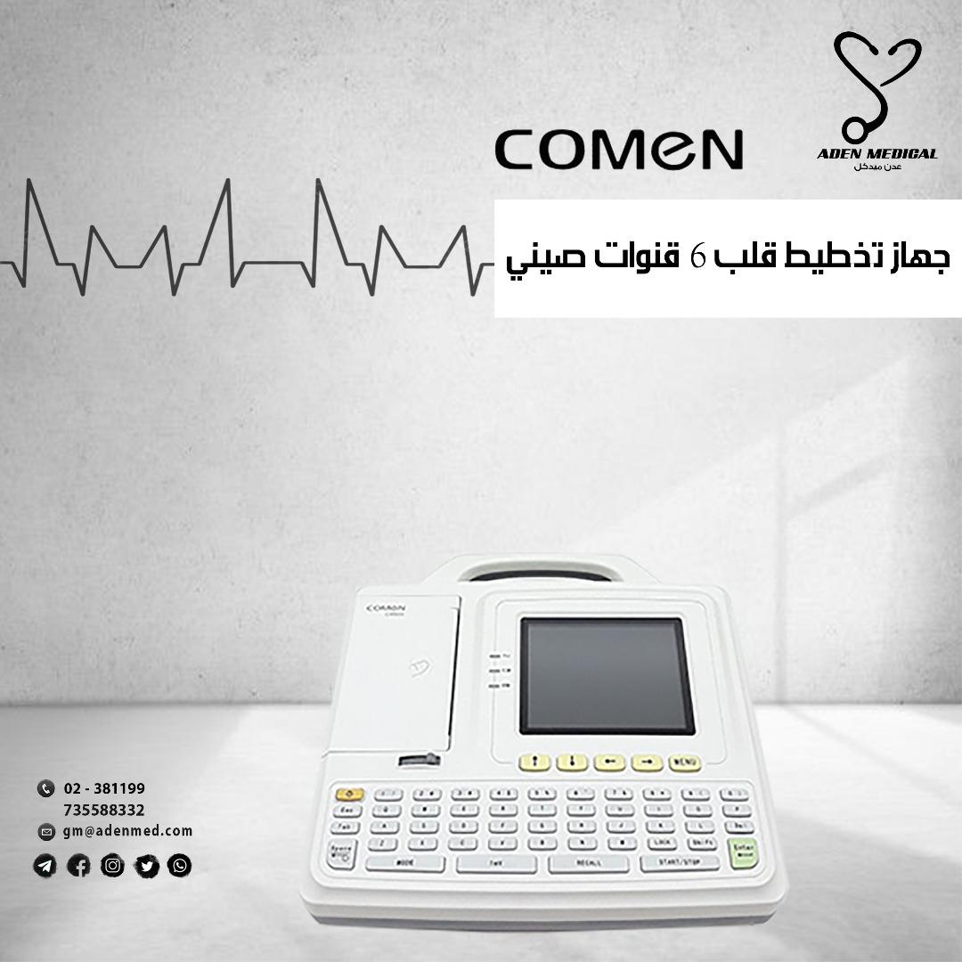جهاز تخطيط قلب كهربائي CM600