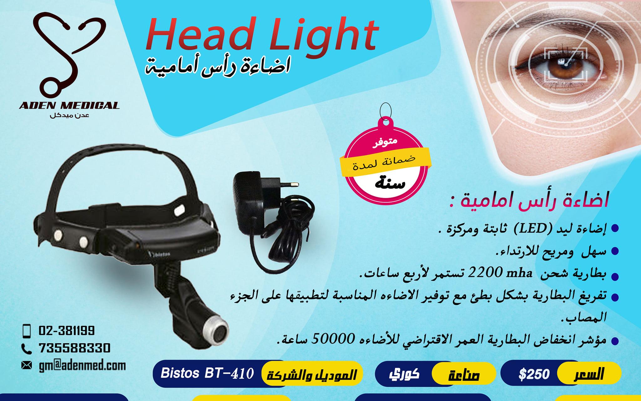 اضاءة رأس أمامية Head Light