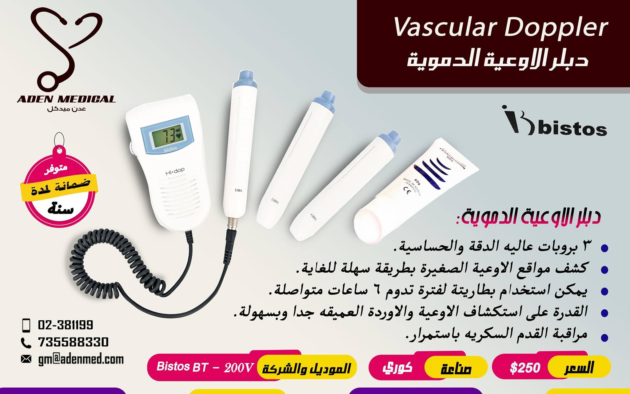 دبلر الاوعية الدموية Vascular Doppler